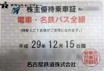 名古屋鉄道(名鉄)株主優待乗車証(定期型)電車バス全線2017年12月15日期限
