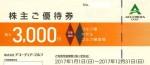 アコーディア・ゴルフ株主優待券 3000円券(2017/12/31期限)