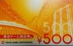 東京ドーム商品券 500円券