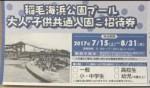 稲毛海浜公園プール ご招待券