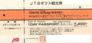 ディズニーリゾート JTBギフト観光券(大人)