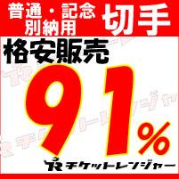 普通・記念 別納用切手格安販売 91%