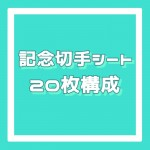 記念切手シート[20枚構成]額面500円