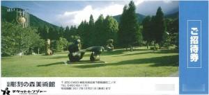 箱根彫刻の森美術館ご招待券
