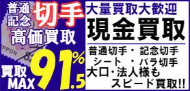 普通 記念切手高価買取買取MAX91.5%