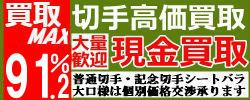 切手高価買取MAX91.2%大量歓迎現金買取