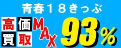 青春18きっぷ高価買取