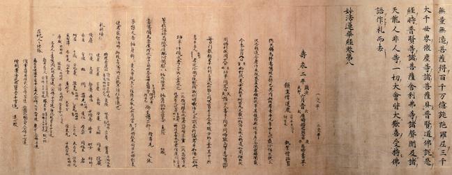 運慶願経(法華経巻第八)