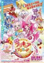 キラキラ☆プリキュアアラモード(小人)【全国共通前売り券】