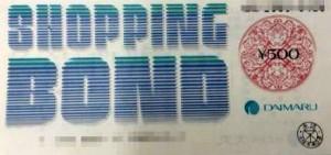 大丸百貨店ショッピングボンド 500円券