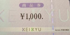 京急百貨店 商品券 1000円券