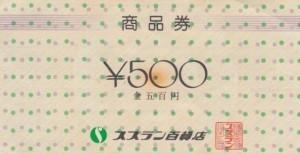スズラン百貨店 商品券 500円券