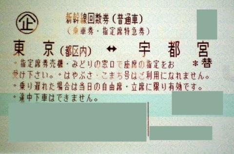 東北新幹線 新幹線回数券のデザイン