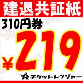 建退共証紙 310円券¥219