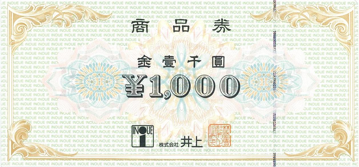 井上百貨店 商品券 1000円券