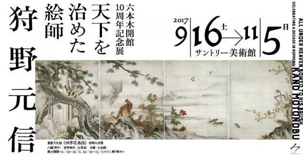 美術展「六本木開館10周年記念展 狩野派の確立者 狩野元信とその時代」