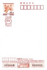 平成30年用年賀はがき(絵入り[寄附金付]全国版・地方版) 額面52円[買取単価@40.0](バラ)