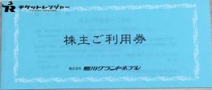 鴨川グランドホテル株主優待券 1000円券