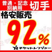 普通・記念 別納用切手格安販売 92%