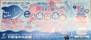 下田海中水族館 入館券(ご入場招待券)