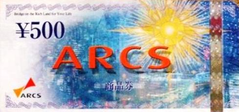 アークスグループ 商品券 500円券