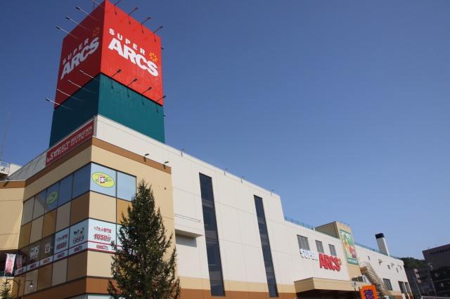 アークススーパーマーケット