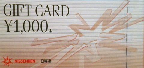 日専連ギフトカード