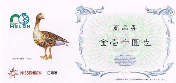 日専連MELON商品券 1000円券