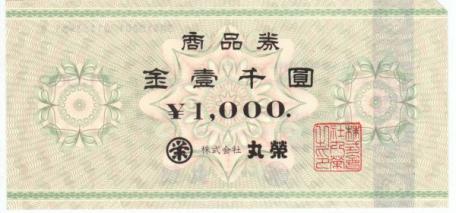 丸栄百貨店 商品券 1000円