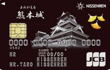 日専連 熊本城応援カード