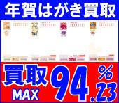 年賀はがき買取 買取MAX94.23%