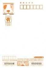 平成30年用年賀はがき(インクジェット紙) 額面52円(4000枚セット)[販売単価@46.8]※日本全国宅配便送料無料<配送方法は『宅配便』をご選択下さい>