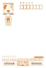 平成30年用年賀はがき(インクジェット紙) 額面52円(200枚セット)[販売単価@47.9]※1セットは送料¥99値引/2セット以上は日本全国送料無料
