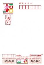 平成30年用年賀はがき(写真用インクジェット紙) 額面52円(10枚セット)[販売単価@]