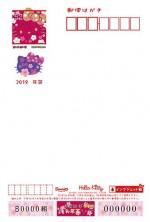 平成30年用年賀はがき(ハローキティ) 額面52円(20枚単位)[販売単価@50.0]