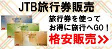 JTB旅行券販売 旅行券を使ってお得に旅行へGO!格安販売