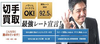 切手買取最強レート宣言!