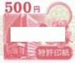 特許印紙 500円券