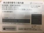 SFJ(スターフライヤー)株主優待券 <2017年12月1日〜2018年5月31日期限>