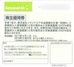 SNJ(ソラシドエア)株主優待券 <2017年9月1日〜2018年8月31日期限>
