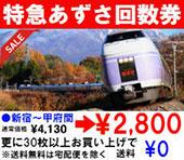 特急あずさ回数券新宿~甲府間通常価格¥4,130→¥2,800