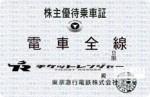 東急電鉄株主優待乗車証(定期型)電車全線 2018年5月31日期限