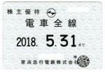 京浜急行(京急)株主優待乗車証(定期型)電車全線 2018年5月31日期限