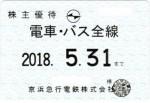 京浜急行(京急)株主優待乗車証(定期型)電車バス全線 2018年5月31日期限