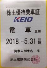 京王電鉄株主優待乗車証(定期型)電車全線 2018年5月31日期限