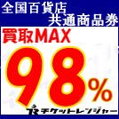 全国百貨店共通商品券高価買取98%