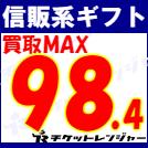 信販系ギフト買取MAX98.4%
