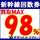 新幹線回数券MAX98.8%高価買取中