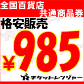 全国百貨店共通商品券 格安販売¥985