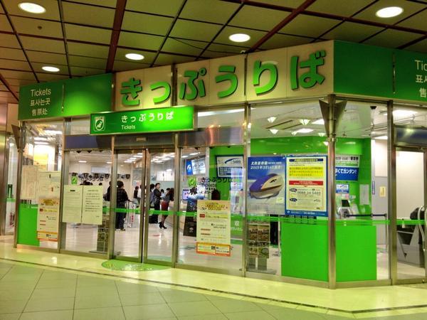 JR駅窓口